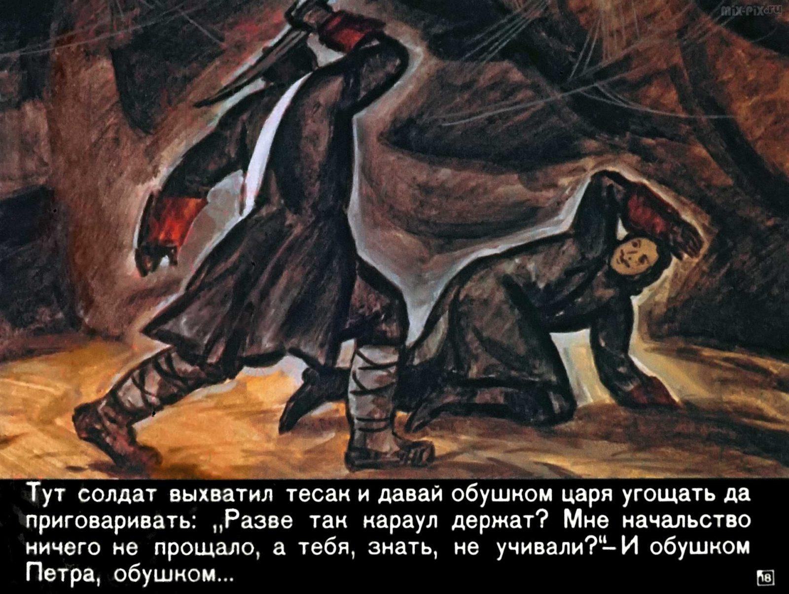 Сказка о бывалом солдате, царе и двенадцати разбойниках (1969) 30