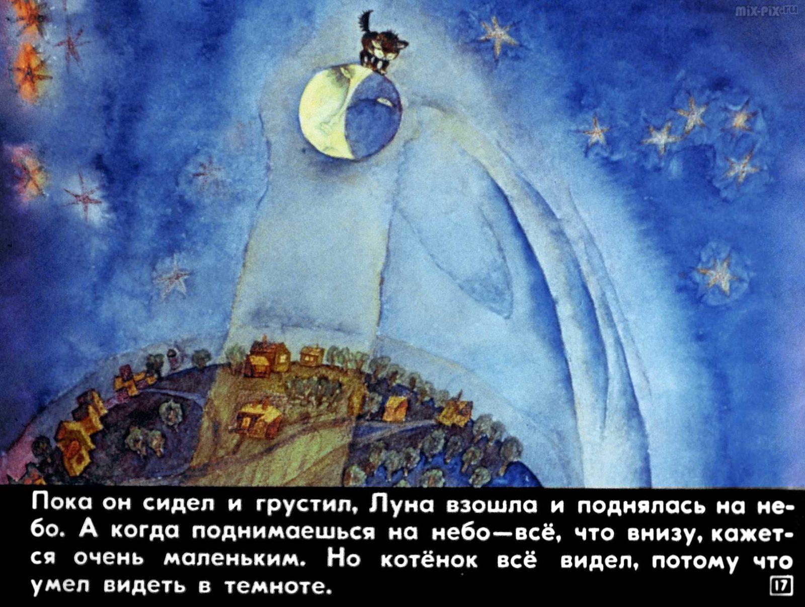 Сказка про лунный свет (1991) 35