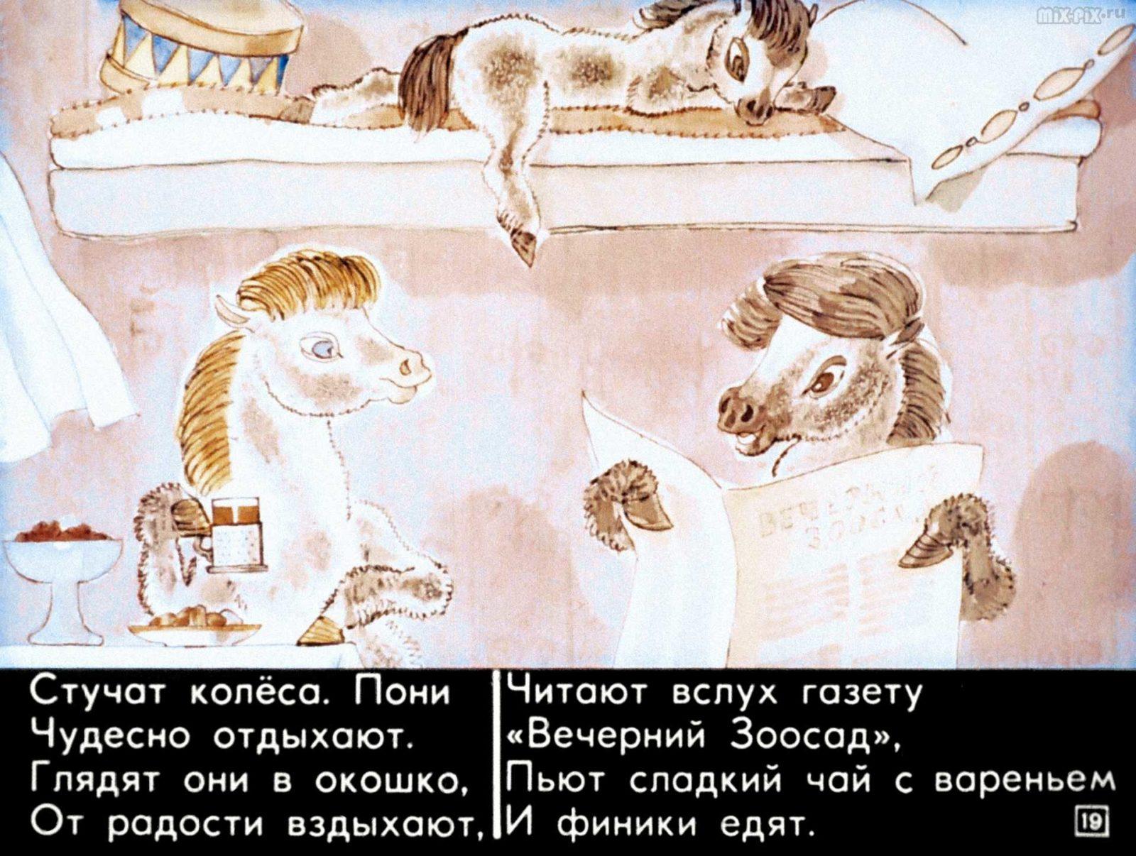 Пони на перроне (1972) 37