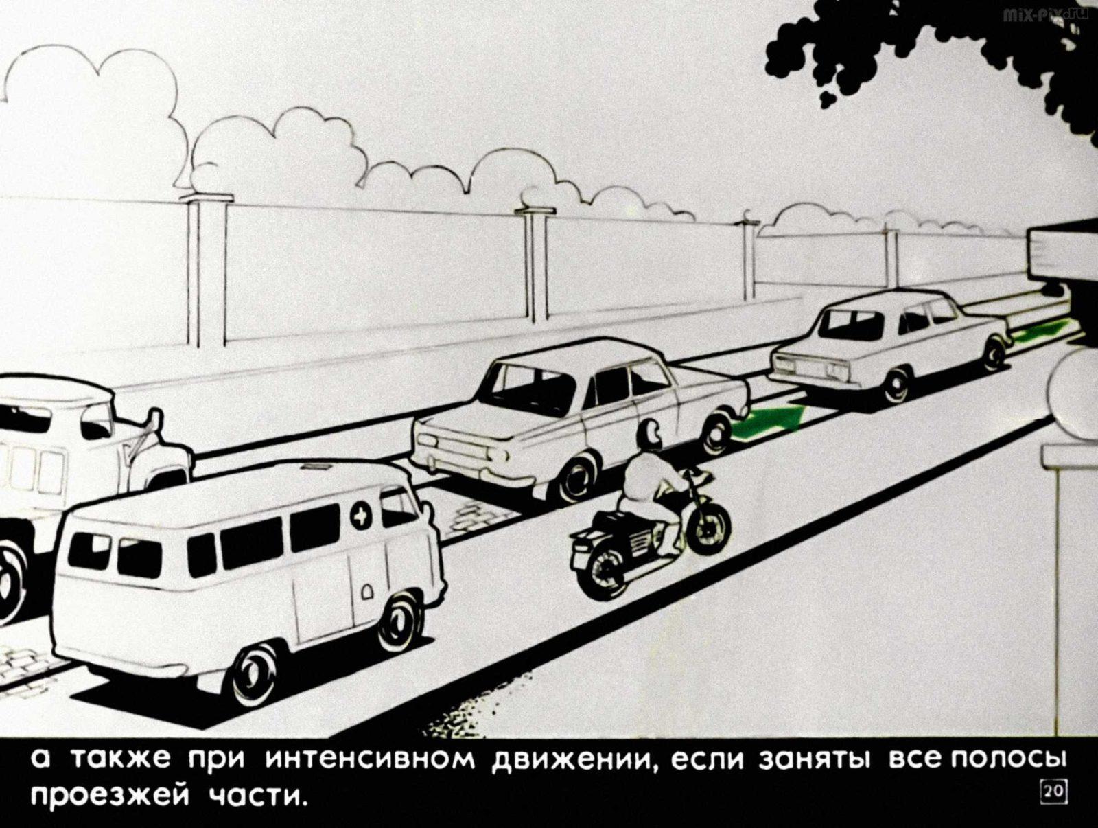 Правила дорожного движения. Расположение транспортных средств на проезжей части. Начало движения. Маневрирование (1983) 40