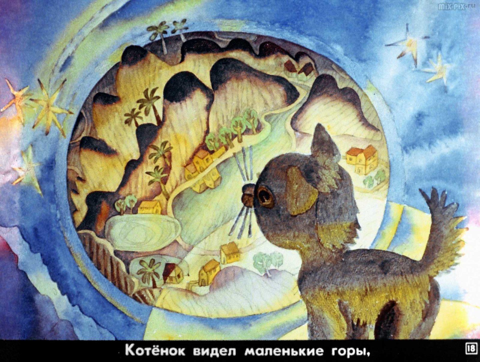 Сказка про лунный свет (1991) 36