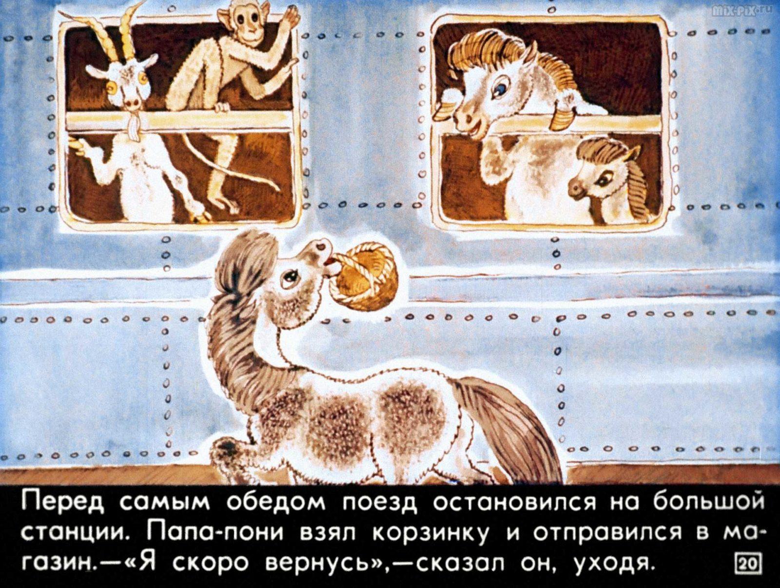Пони на перроне (1972) 38