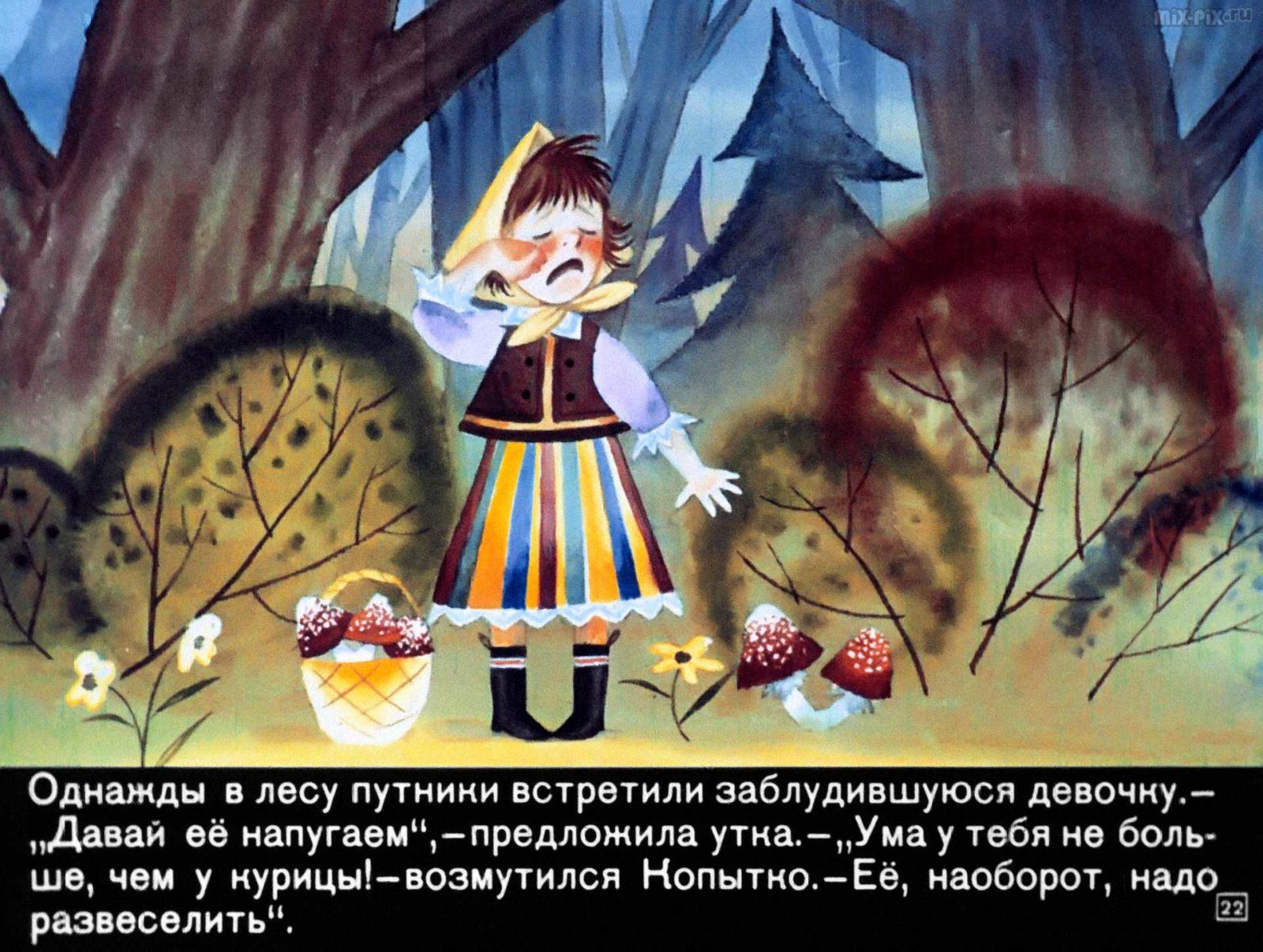 Сапожник Копытко и утка Кря (1972) 32