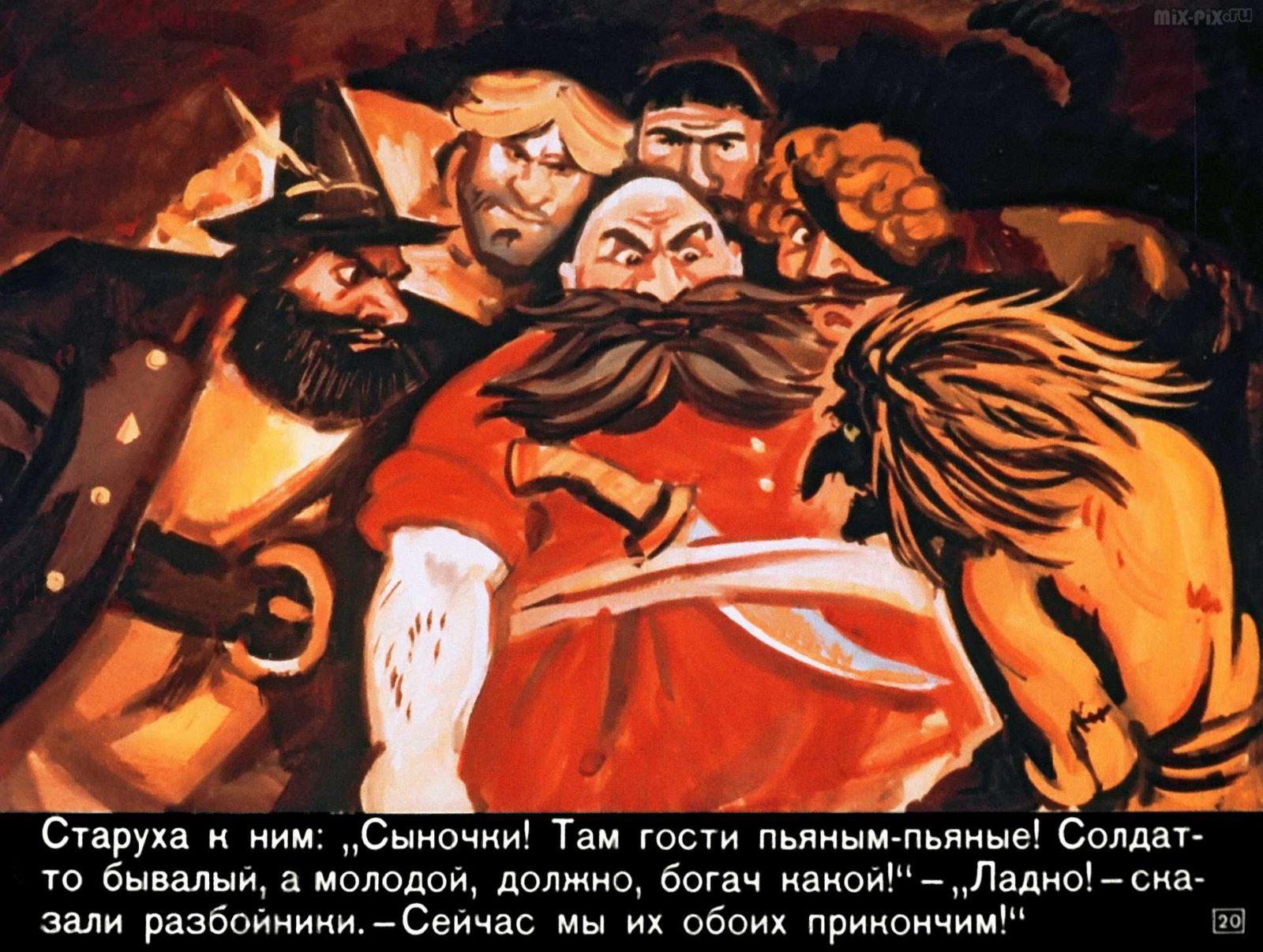 Сказка о бывалом солдате, царе и двенадцати разбойниках (1969) 31