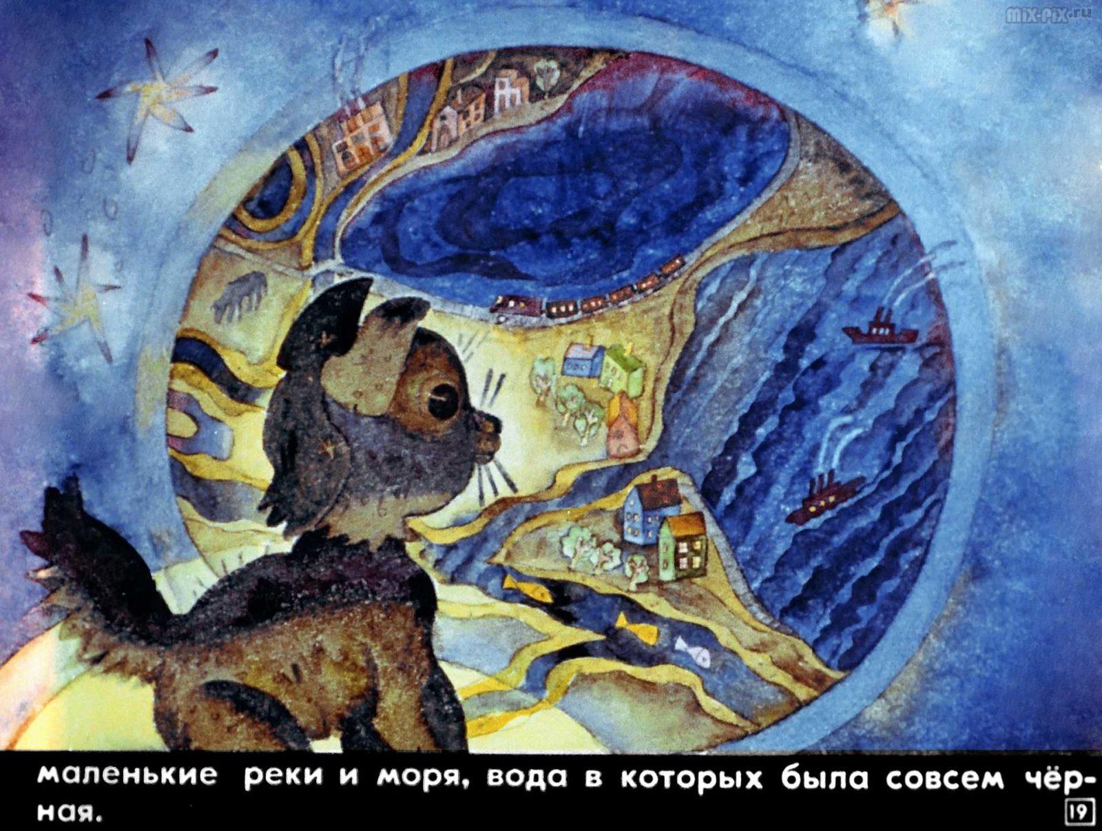 Сказка про лунный свет (1991) 37
