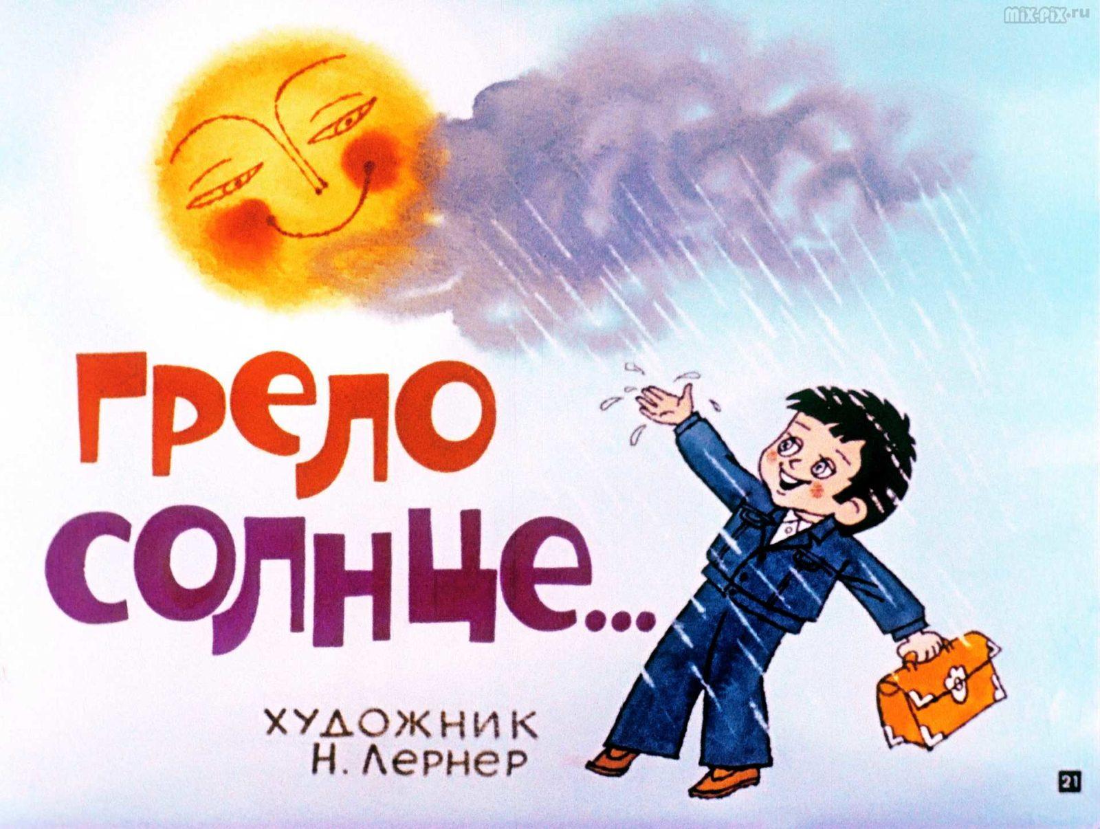 Под солнцем пляшет девочка (1984) 36