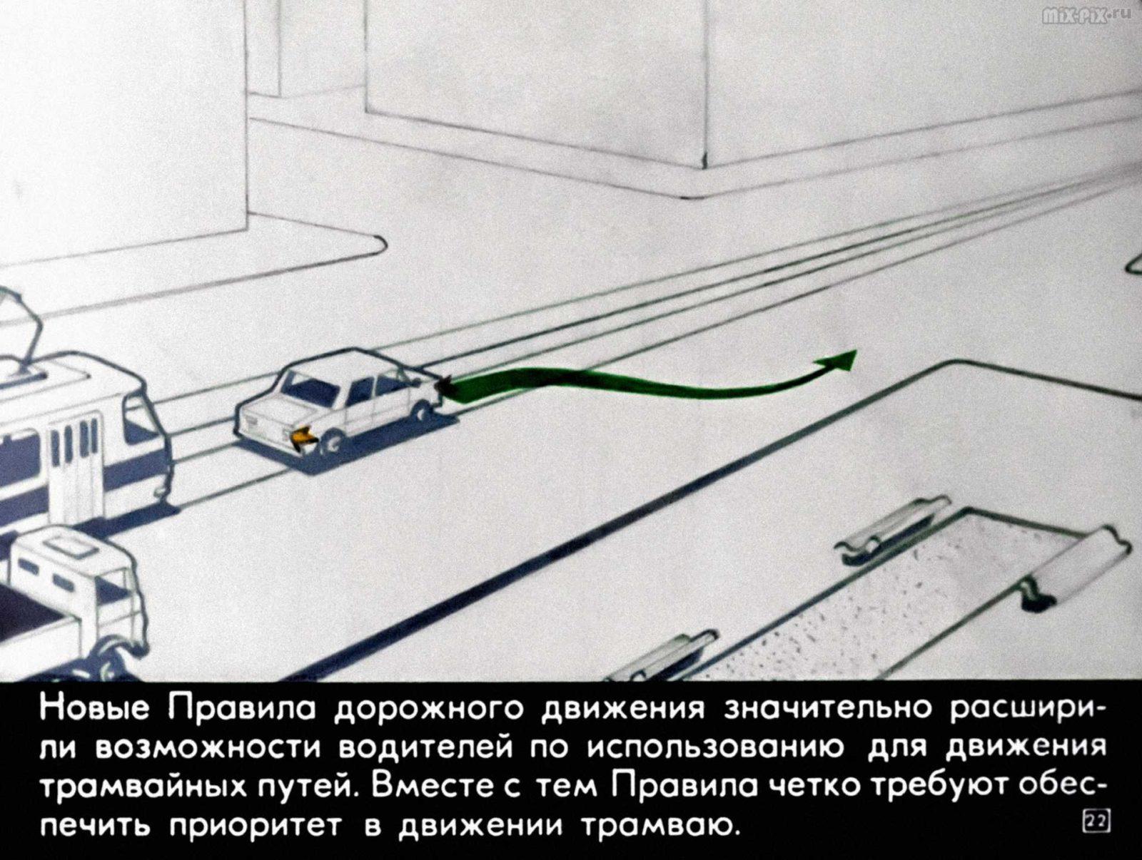 Правила дорожного движения. Расположение транспортных средств на проезжей части. Начало движения. Маневрирование (1983) 41