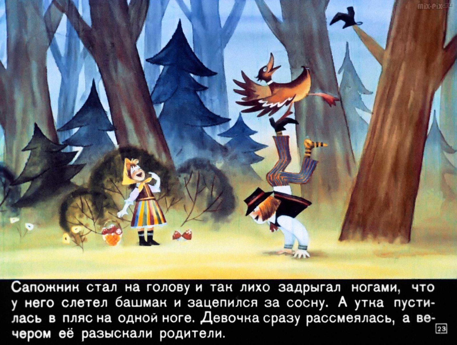Сапожник Копытко и утка Кря (1972) 33