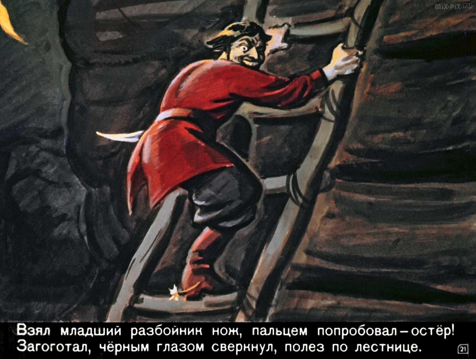 Сказка о бывалом солдате, царе и двенадцати разбойниках (1969) 32