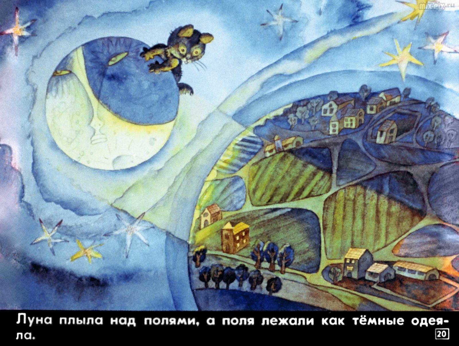 Сказка про лунный свет (1991) 38
