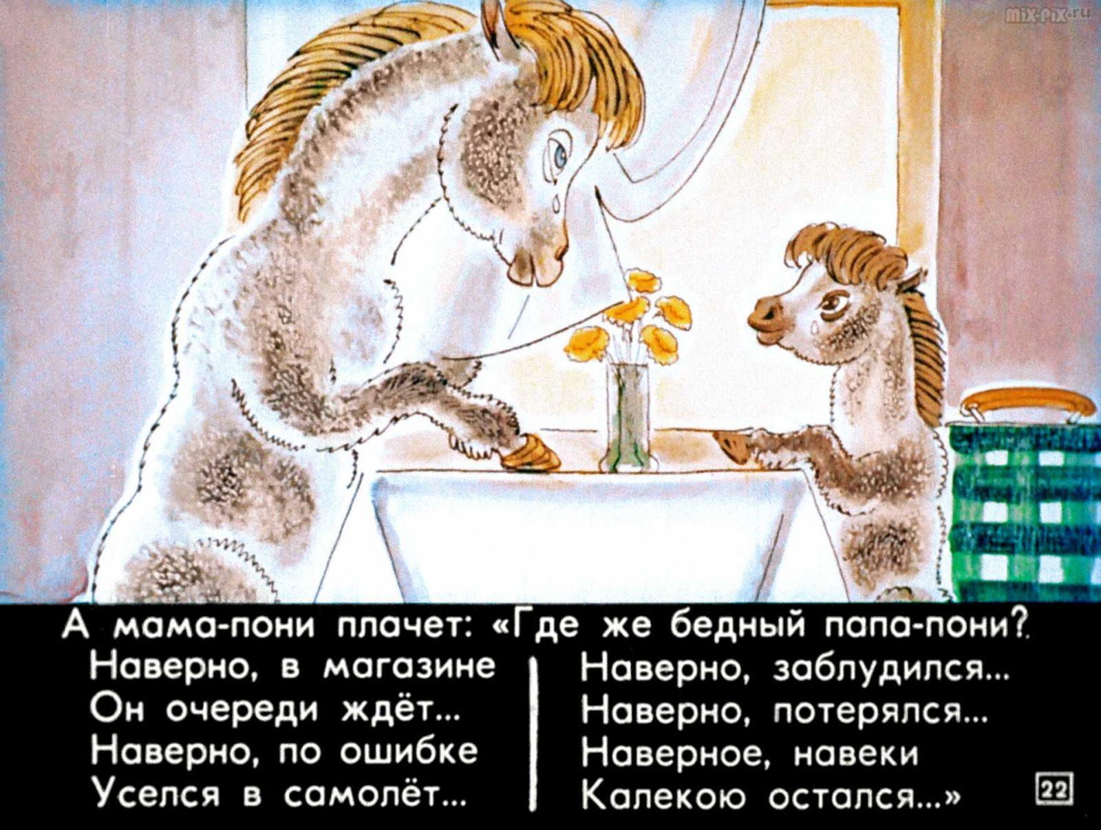 Пони на перроне (1972) 39
