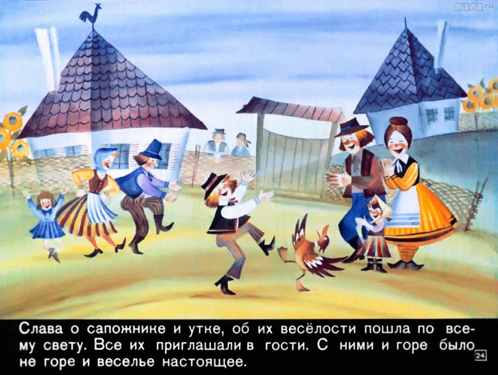 Сапожник Копытко и утка Кря (1972) 34