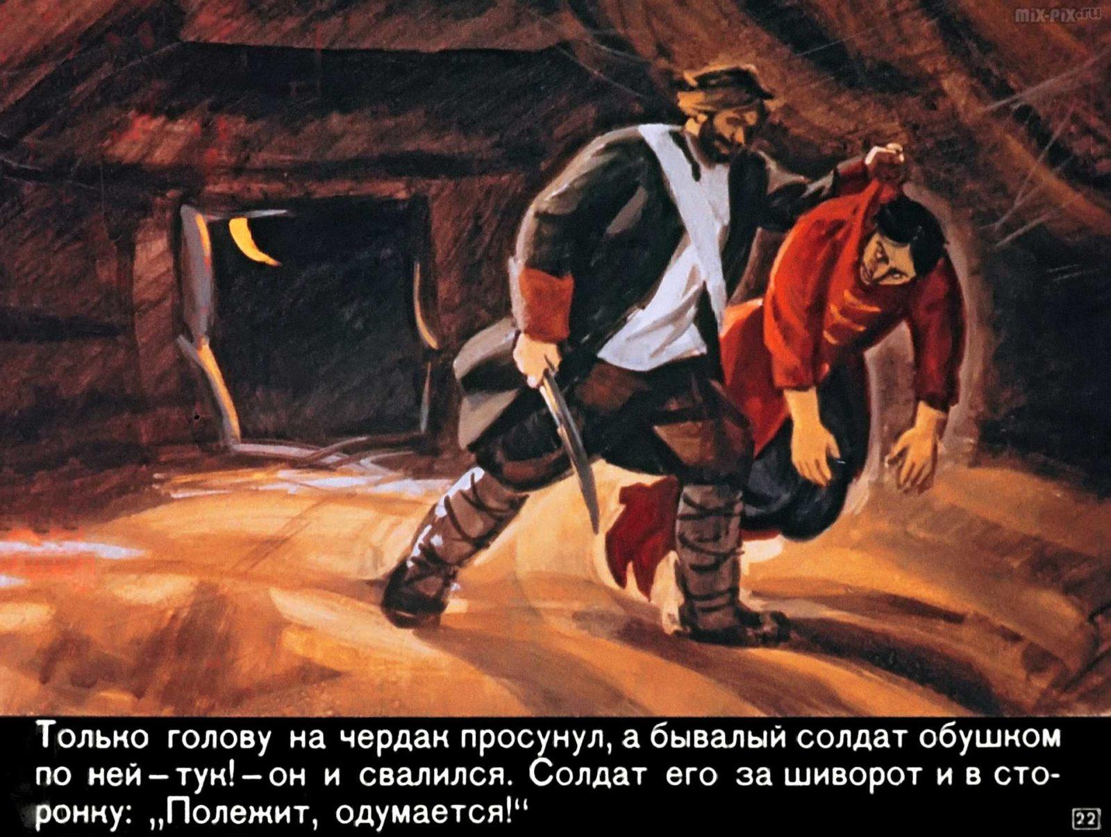 Сказка о бывалом солдате, царе и двенадцати разбойниках (1969) 33