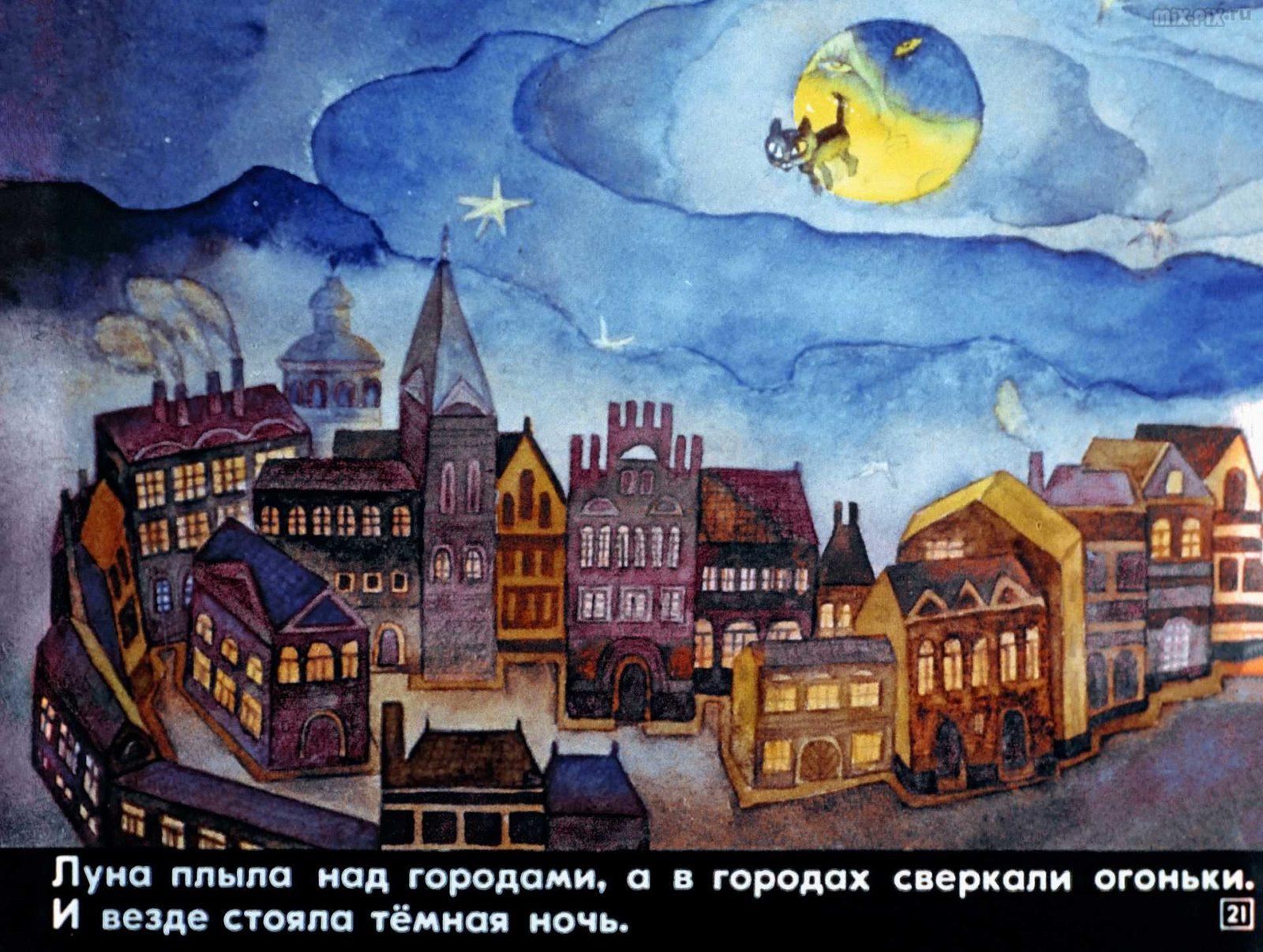 Сказка про лунный свет (1991) 39