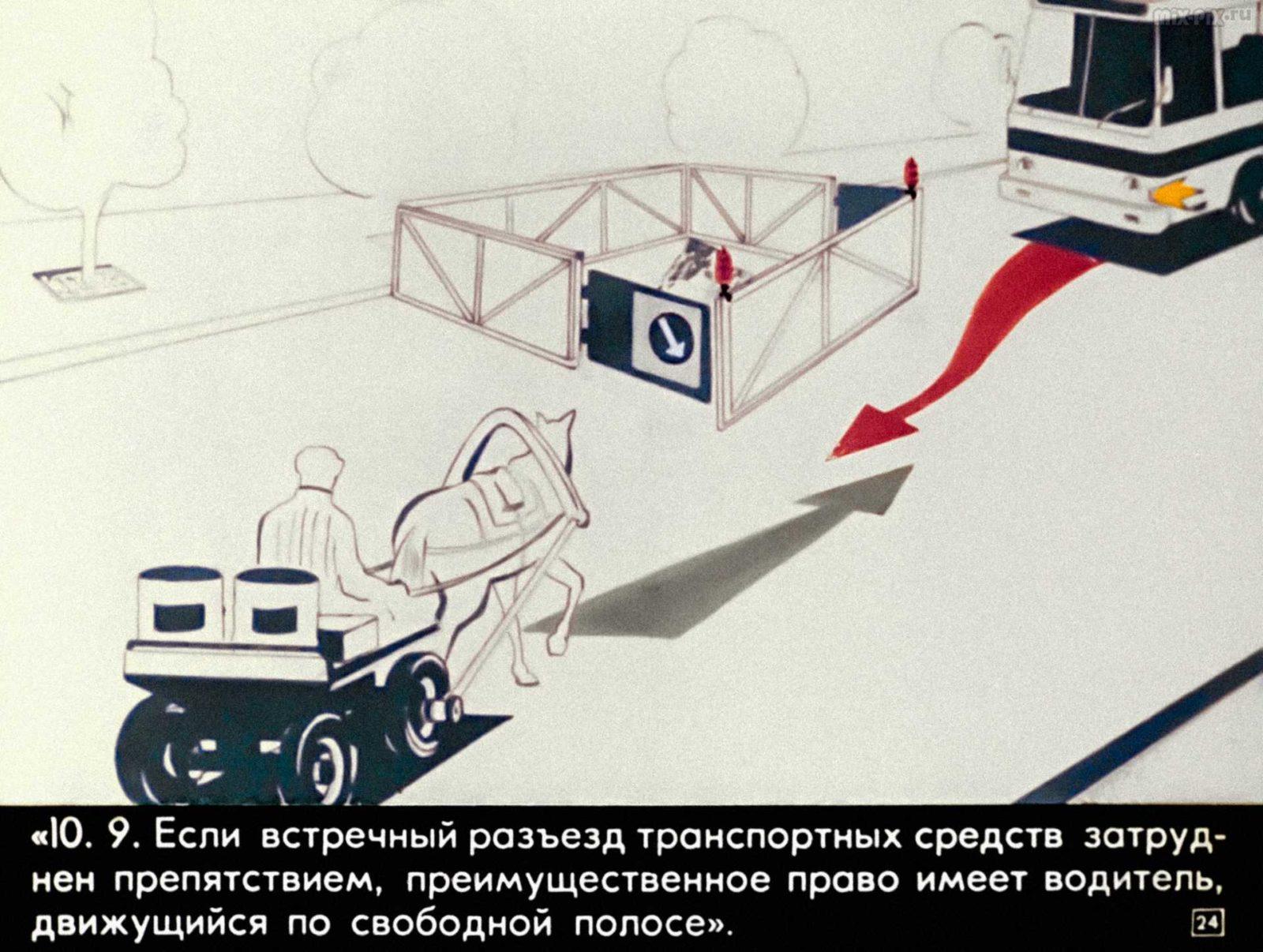 Правила дорожного движения. Расположение транспортных средств на проезжей части. Начало движения. Маневрирование (1983) 42