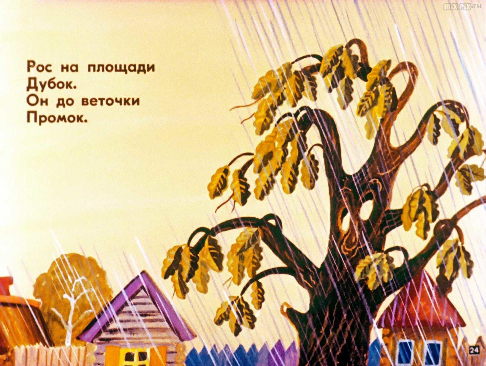 Под солнцем пляшет девочка (1984) 38