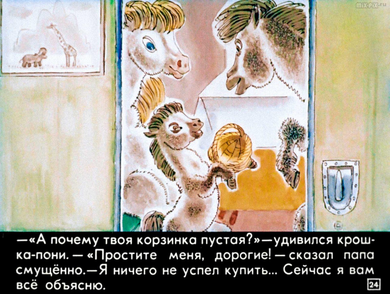 Пони на перроне (1972) 40