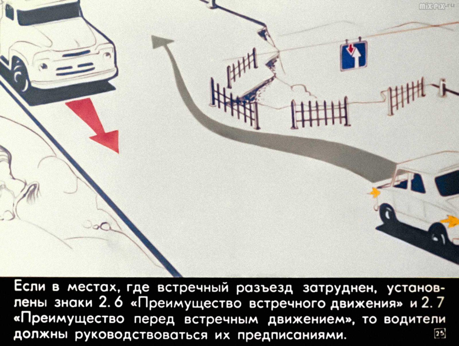 Правила дорожного движения. Расположение транспортных средств на проезжей части. Начало движения. Маневрирование (1983) 43
