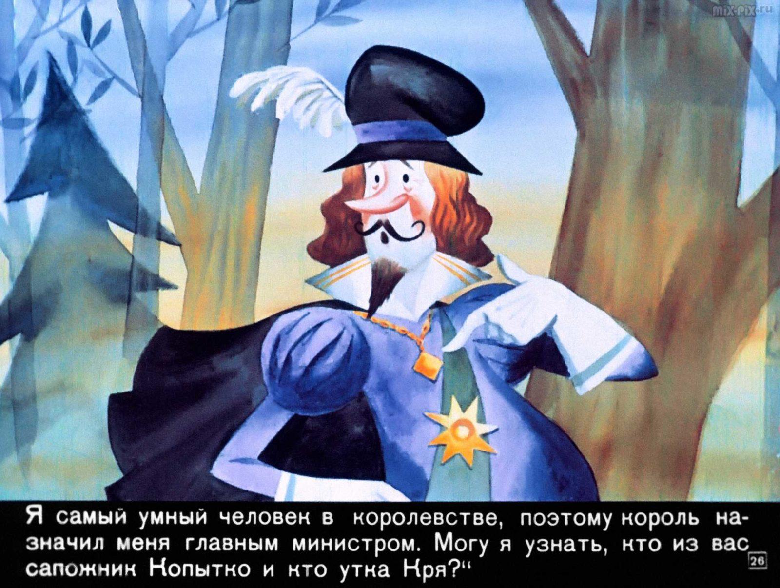 Сапожник Копытко и утка Кря (1972) 35