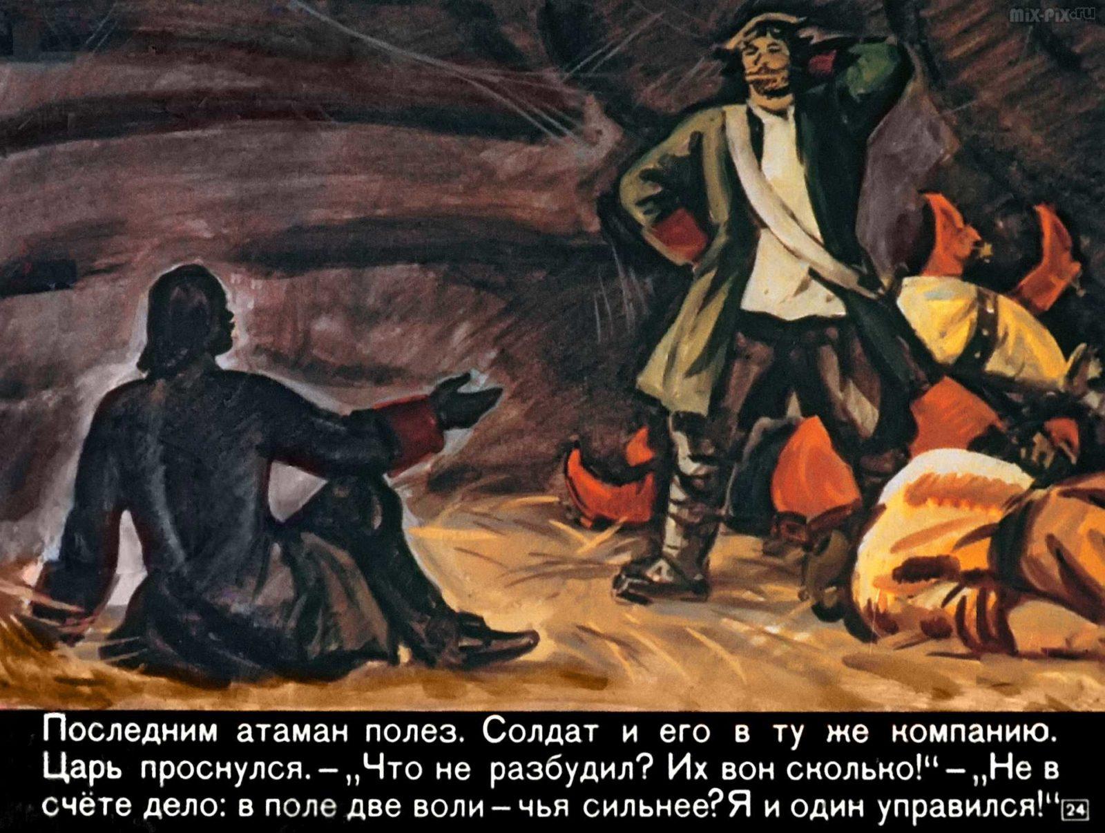 Сказка о бывалом солдате, царе и двенадцати разбойниках (1969) 34