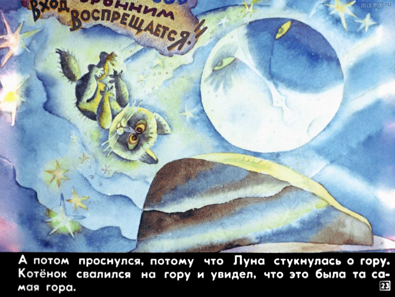 Сказка про лунный свет (1991) 40