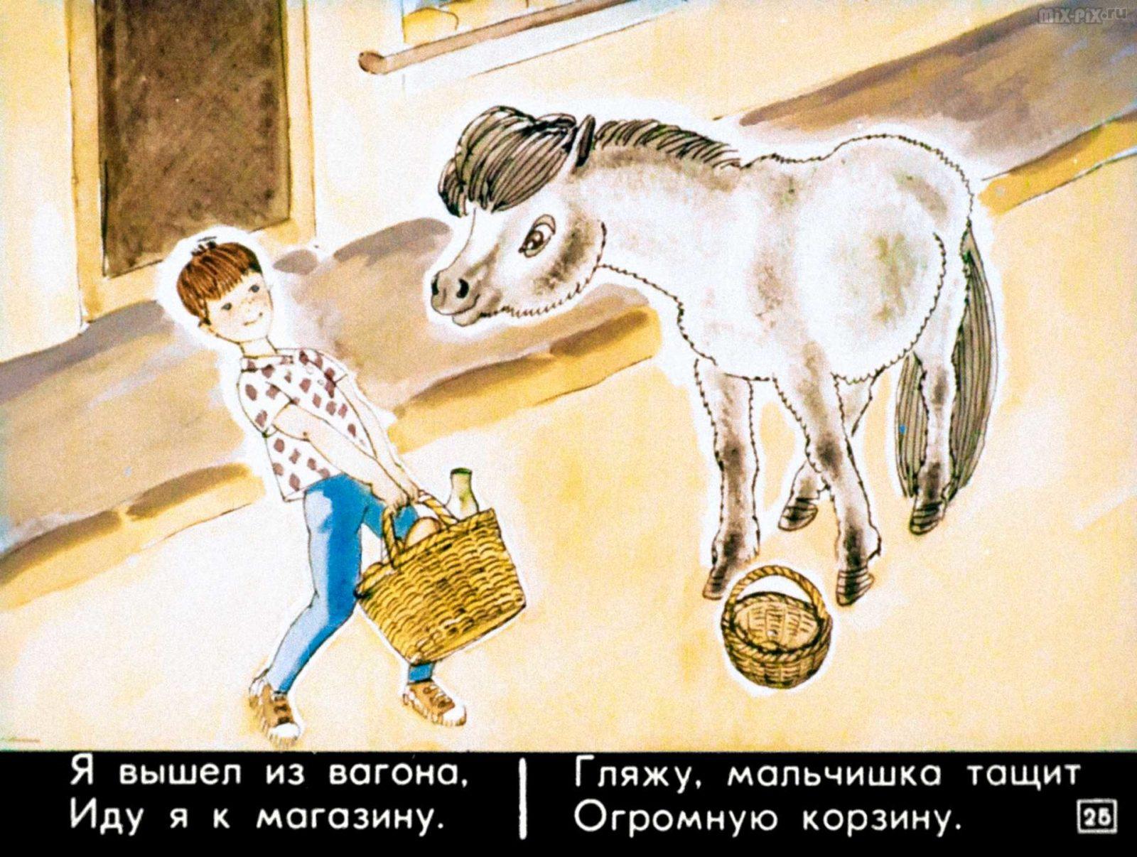 Пони на перроне (1972) 41