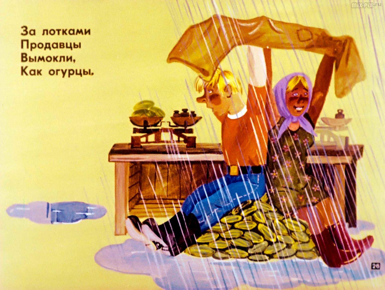 Под солнцем пляшет девочка (1984) 39