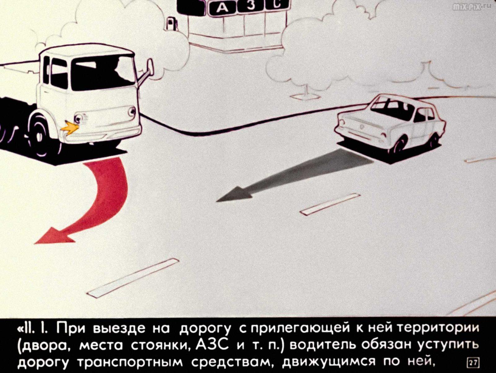 Правила дорожного движения. Расположение транспортных средств на проезжей части. Начало движения. Маневрирование (1983) 44