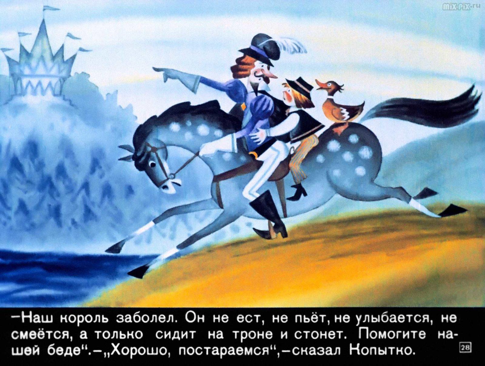 Сапожник Копытко и утка Кря (1972) 36