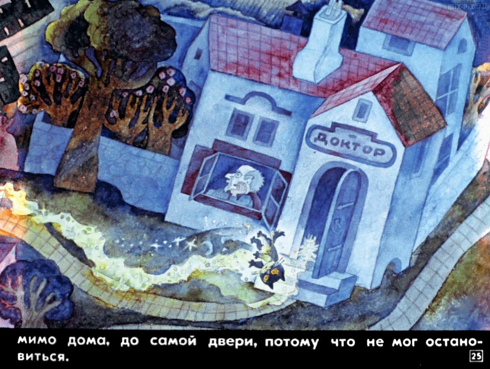 Сказка про лунный свет (1991) 41