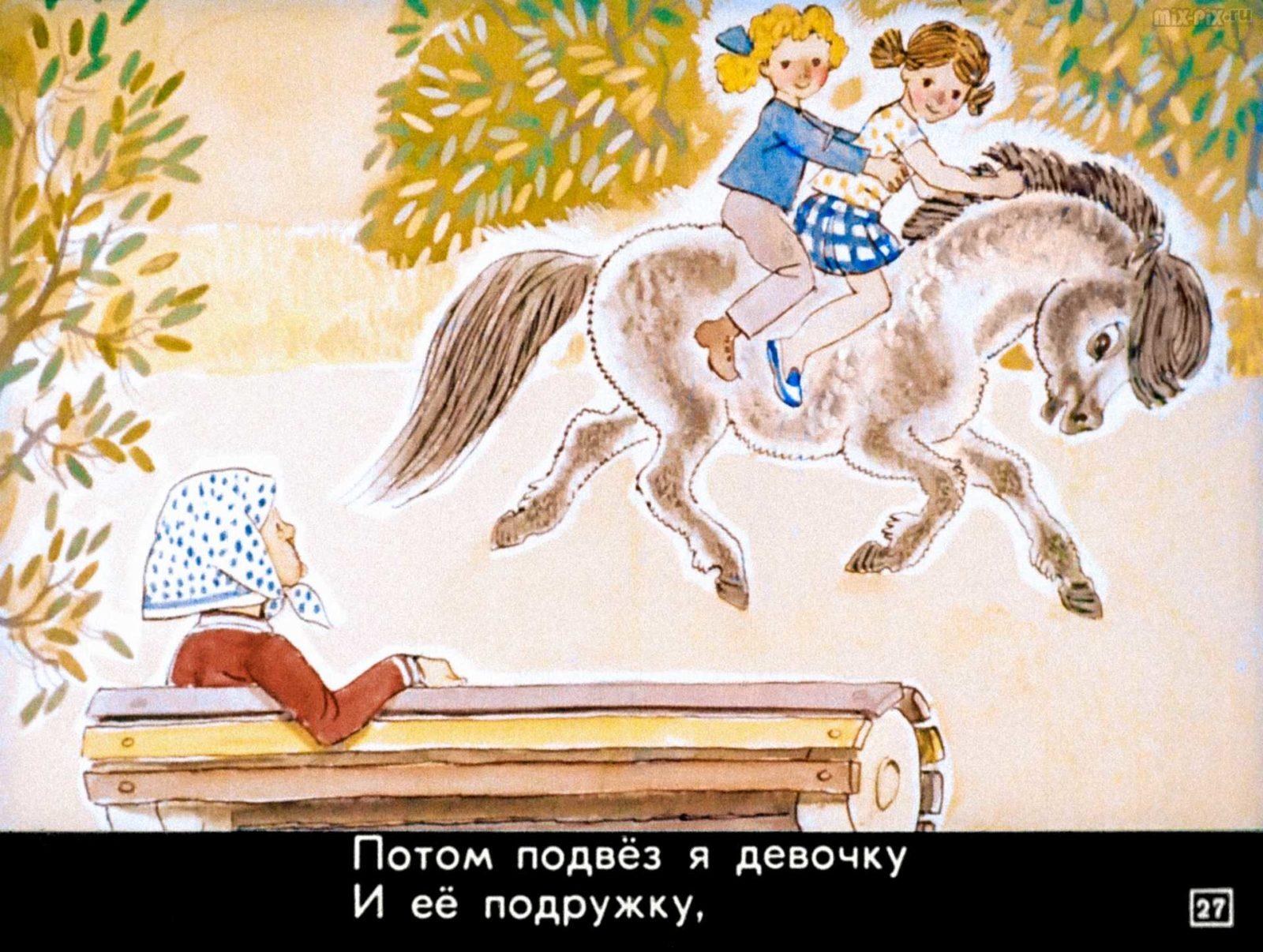 Пони на перроне (1972) 42