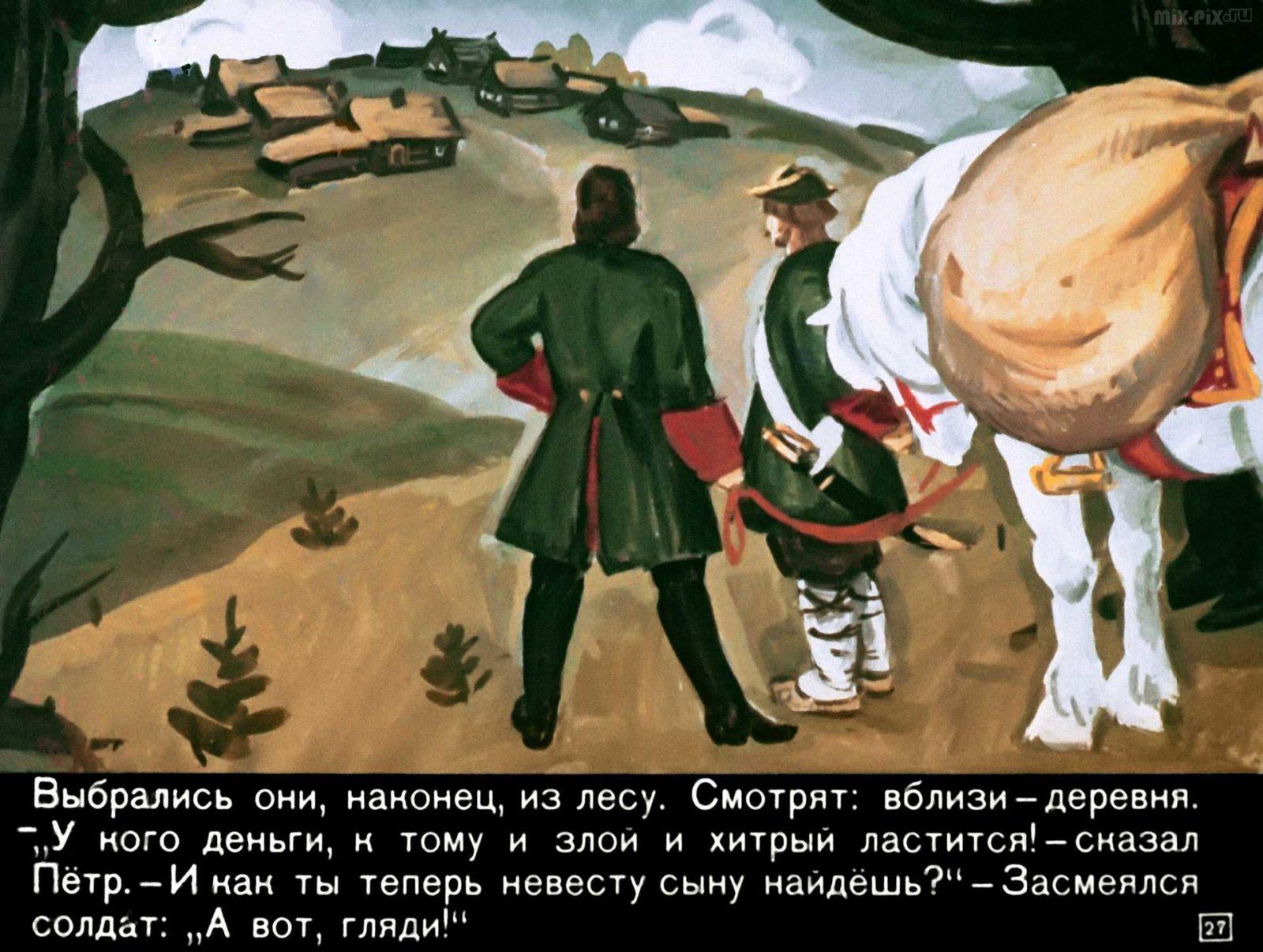 Сказка о бывалом солдате, царе и двенадцати разбойниках (1969) 36