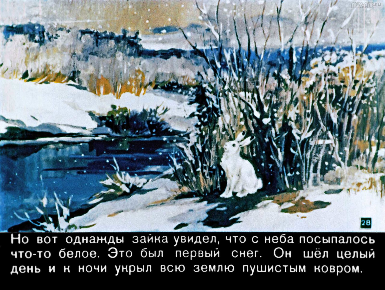 Зайкин год (1958) 48