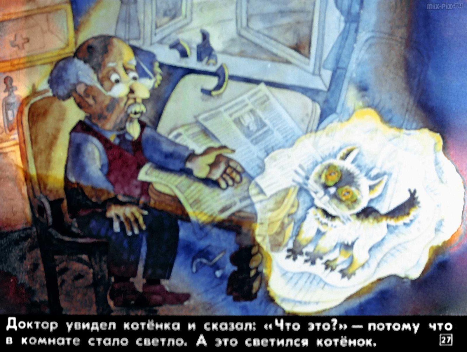 Сказка про лунный свет (1991) 42