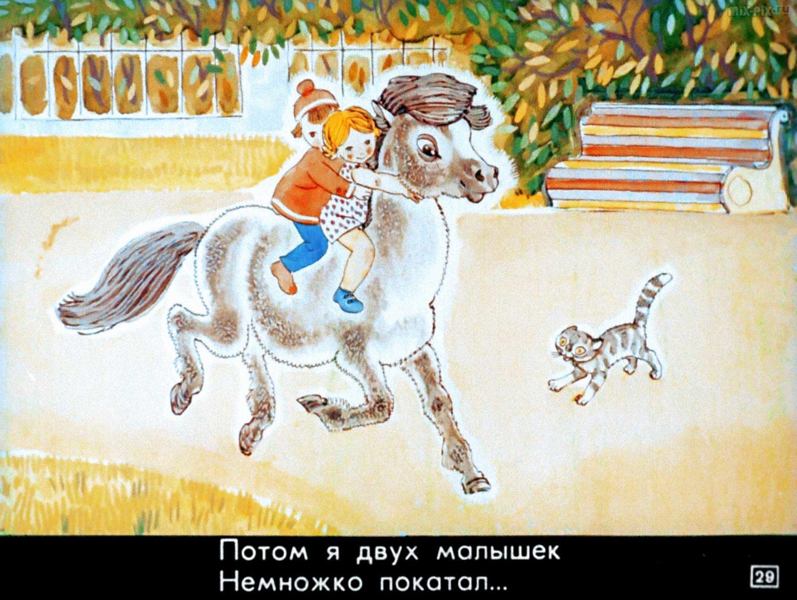 Пони на перроне (1972) 43