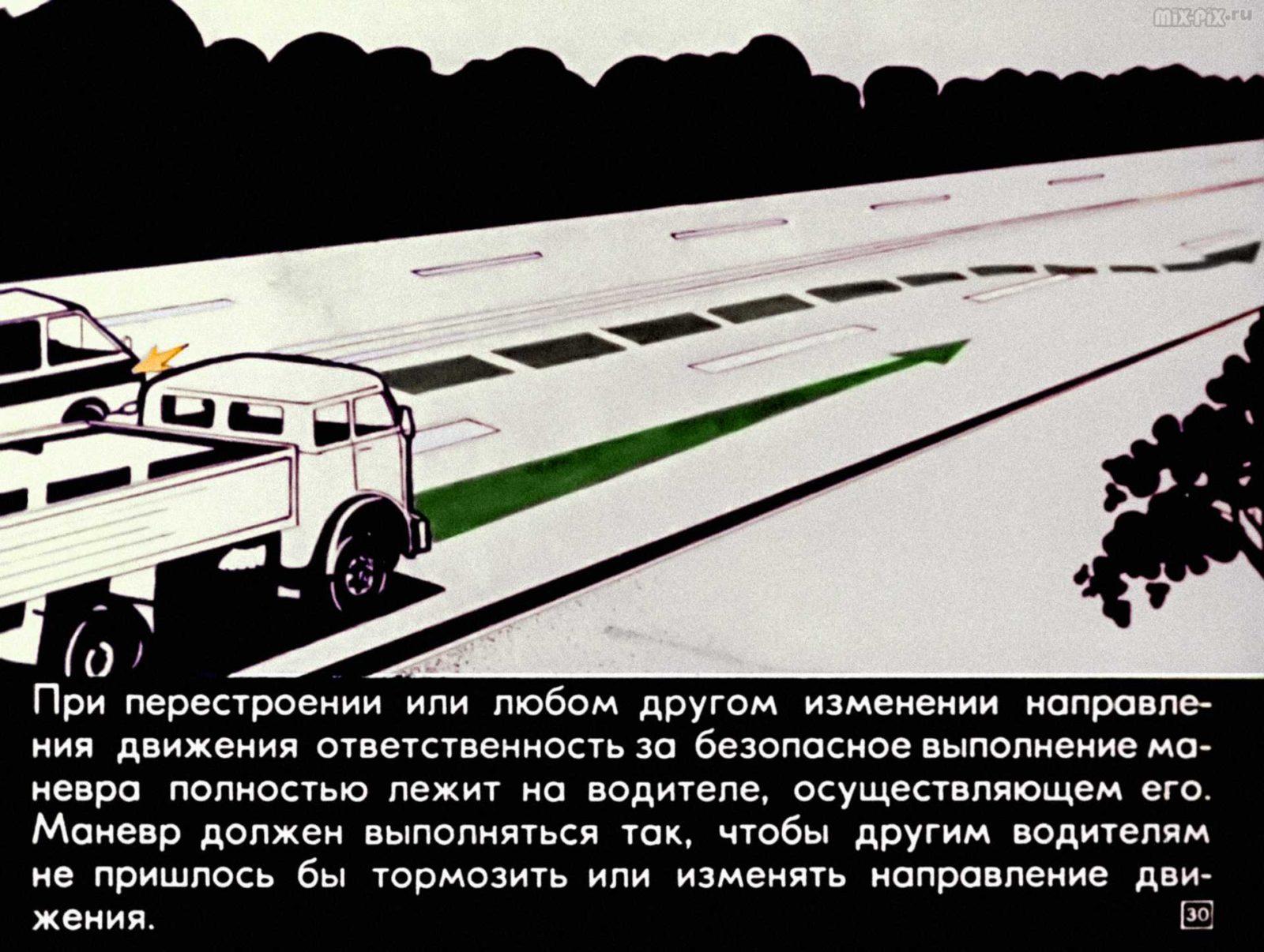 Правила дорожного движения. Расположение транспортных средств на проезжей части. Начало движения. Маневрирование (1983) 45