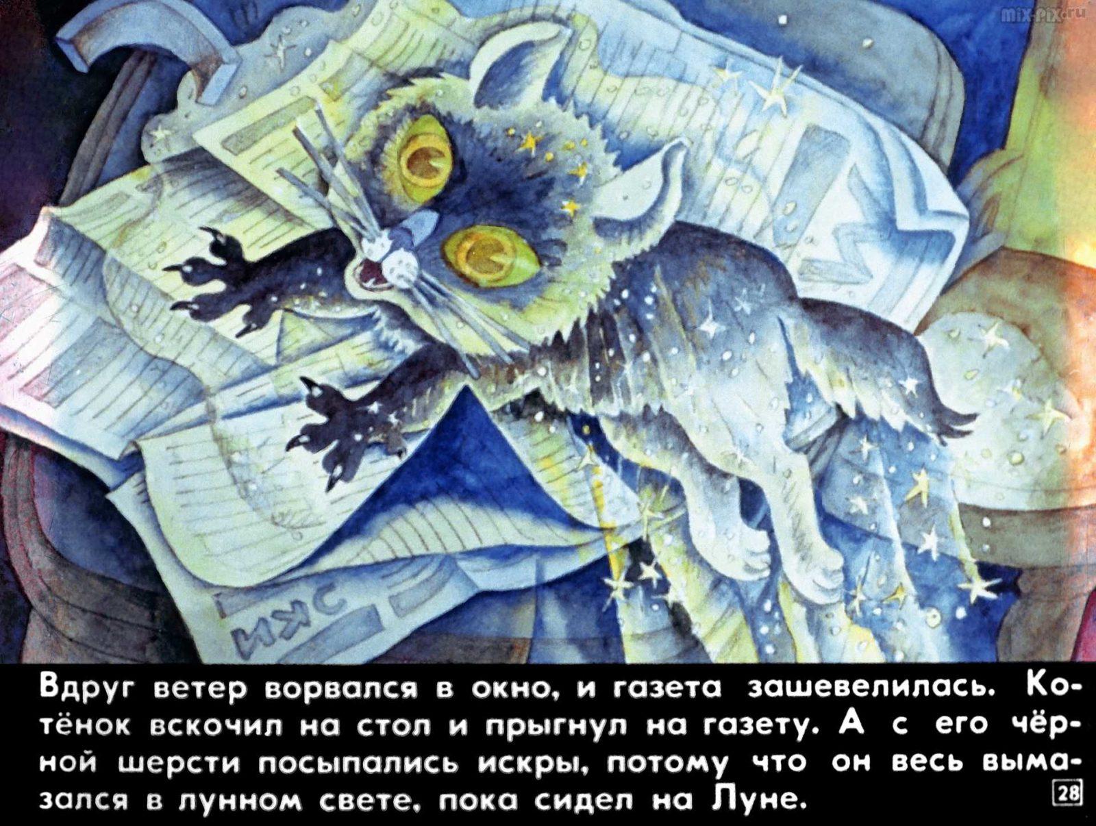 Сказка про лунный свет (1991) 43