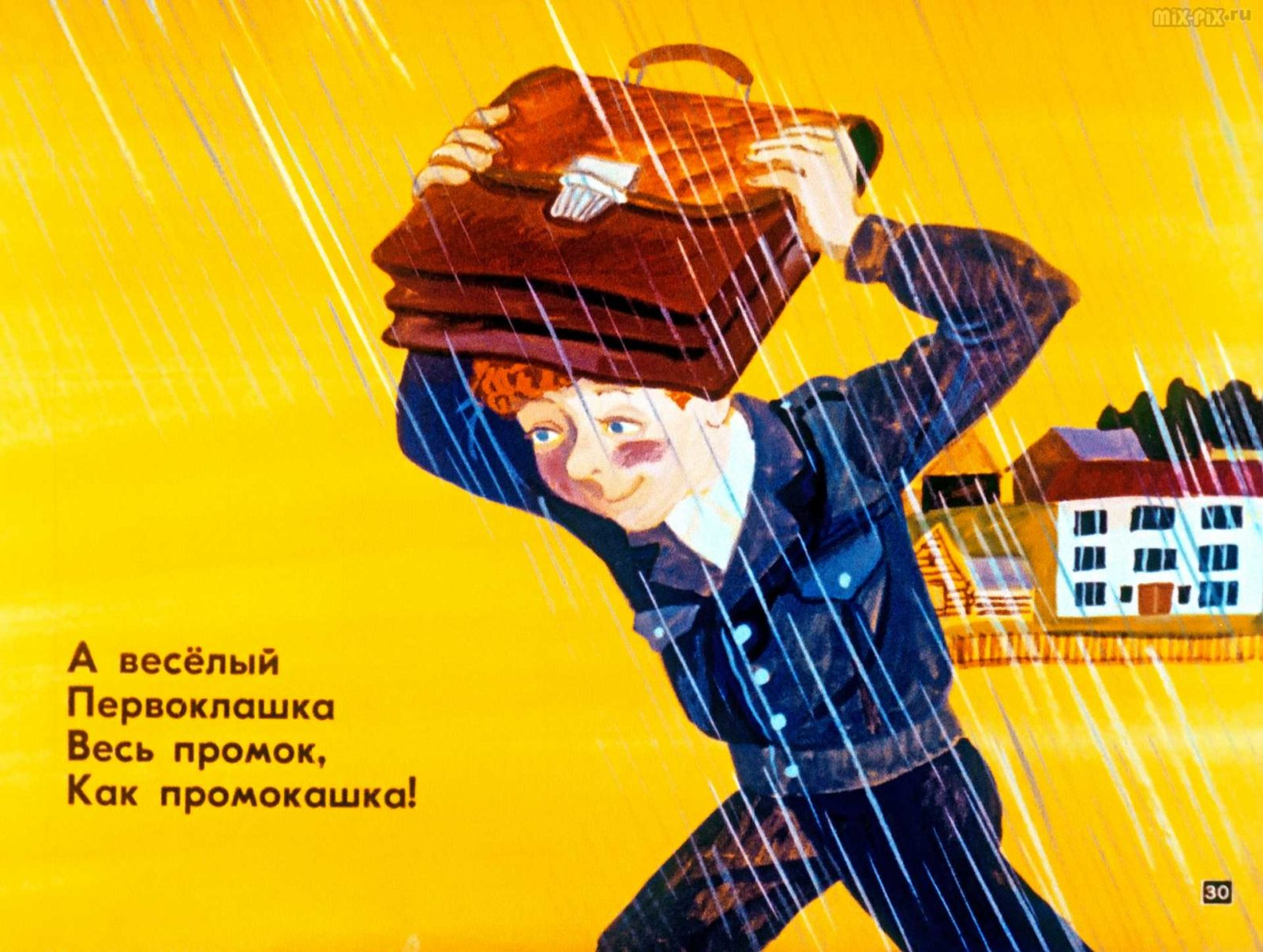 Под солнцем пляшет девочка (1984) 42
