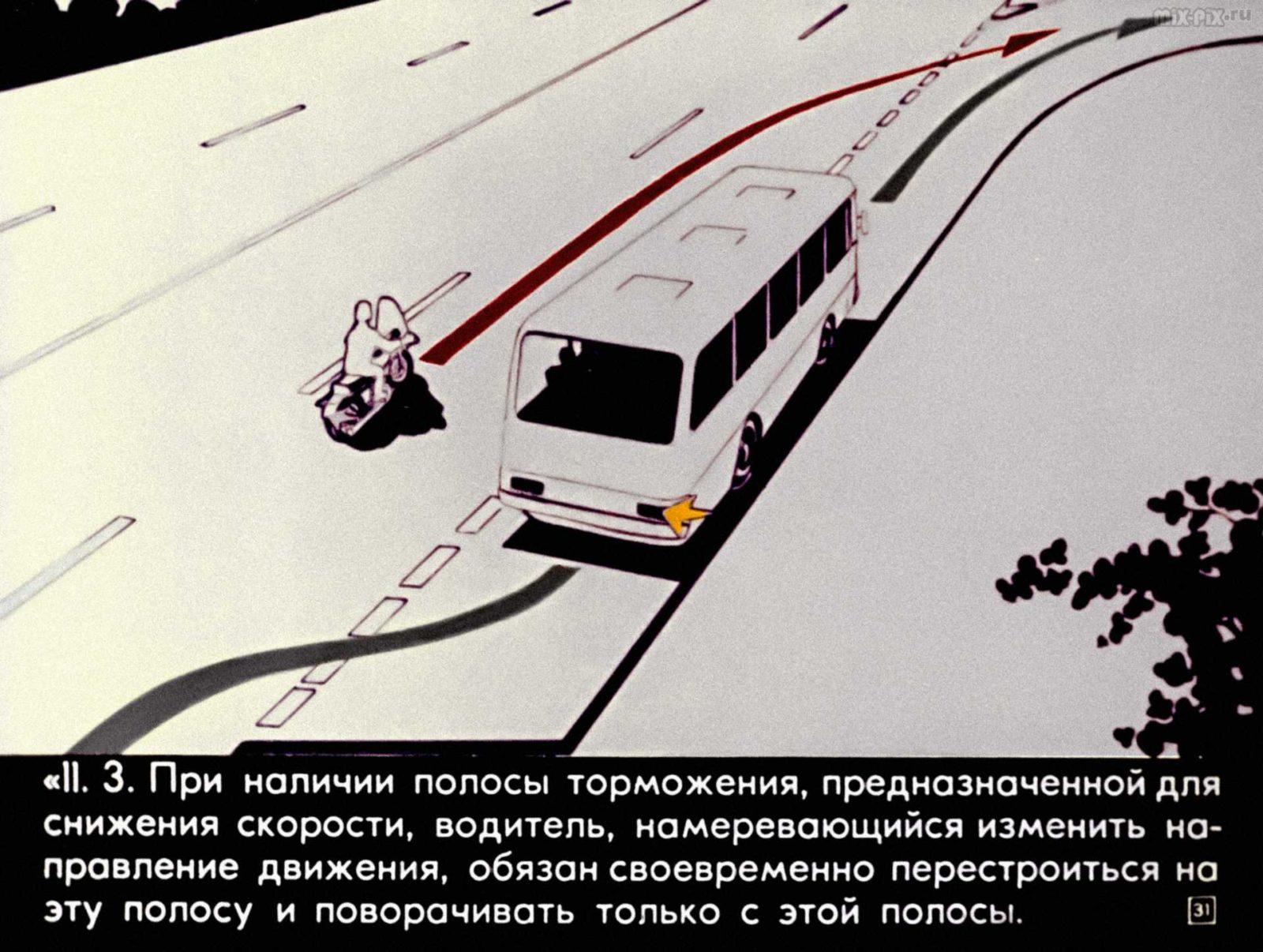 Правила дорожного движения. Расположение транспортных средств на проезжей части. Начало движения. Маневрирование (1983) 46