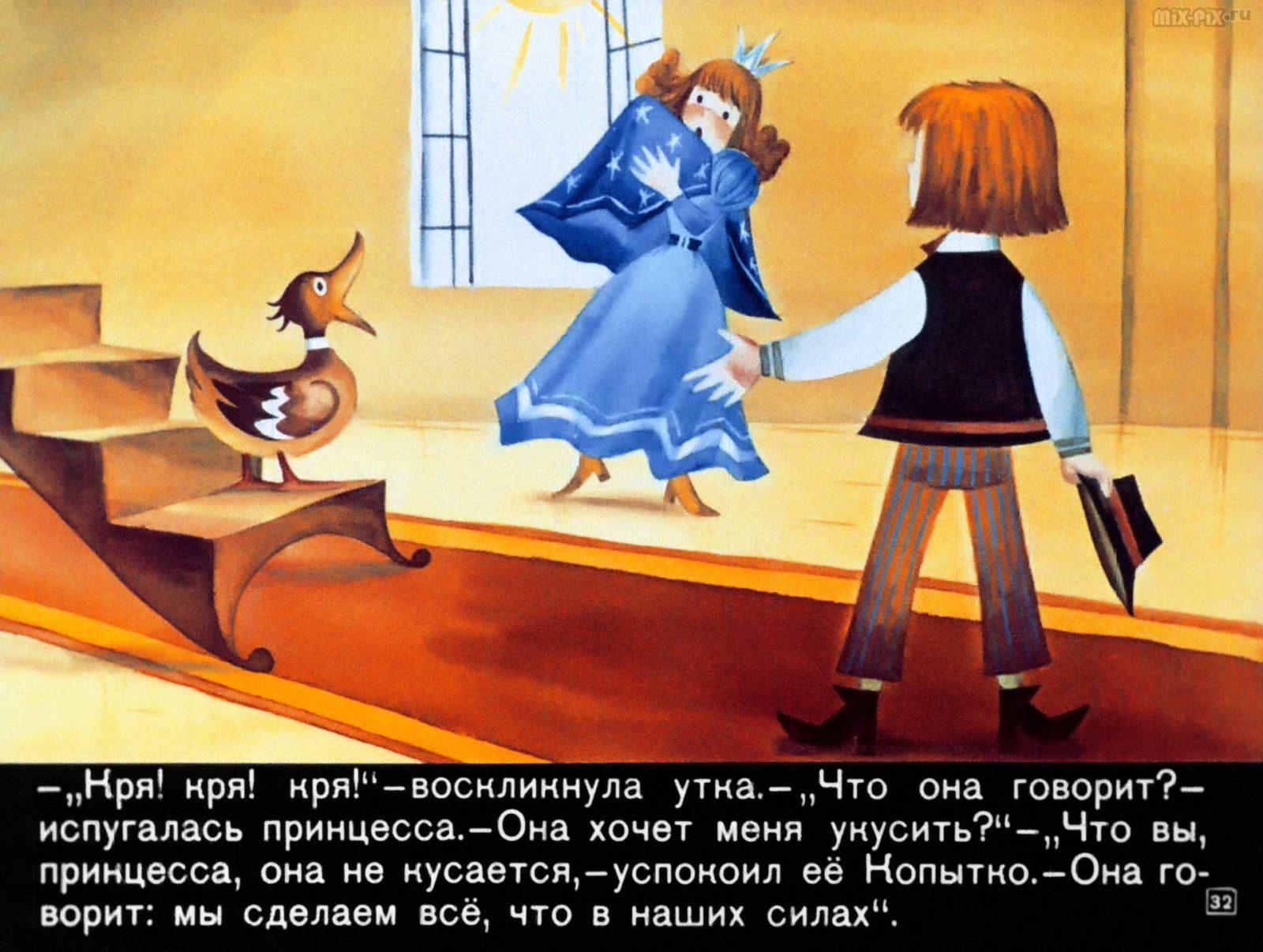 Сапожник Копытко и утка Кря (1972) 38
