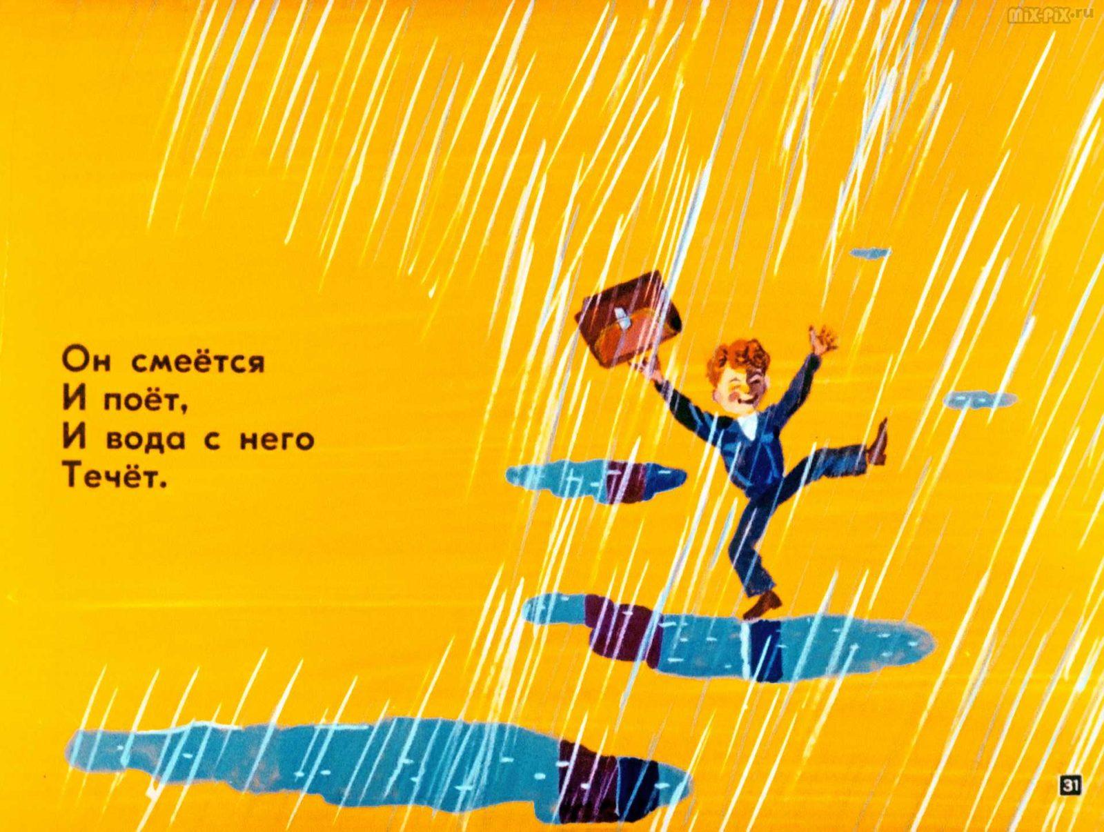 Под солнцем пляшет девочка (1984) 43