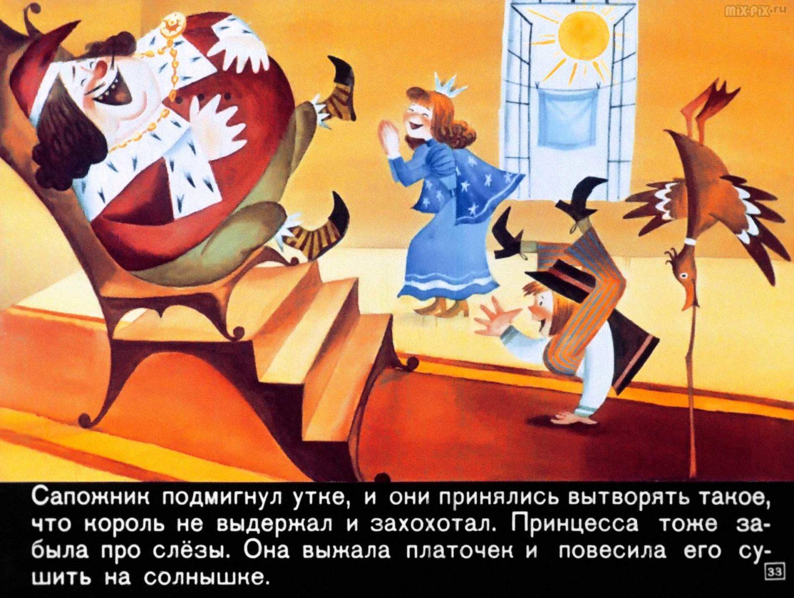 Сапожник Копытко и утка Кря (1972) 39