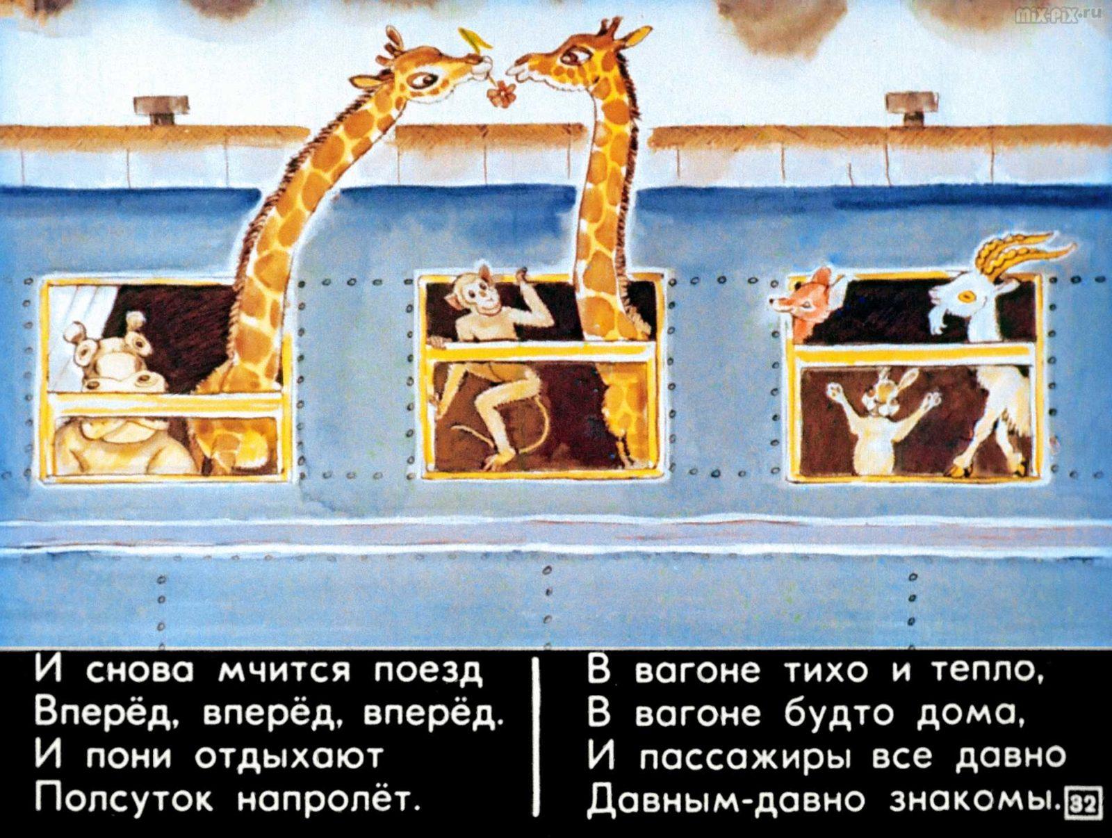 Пони на перроне (1972) 44