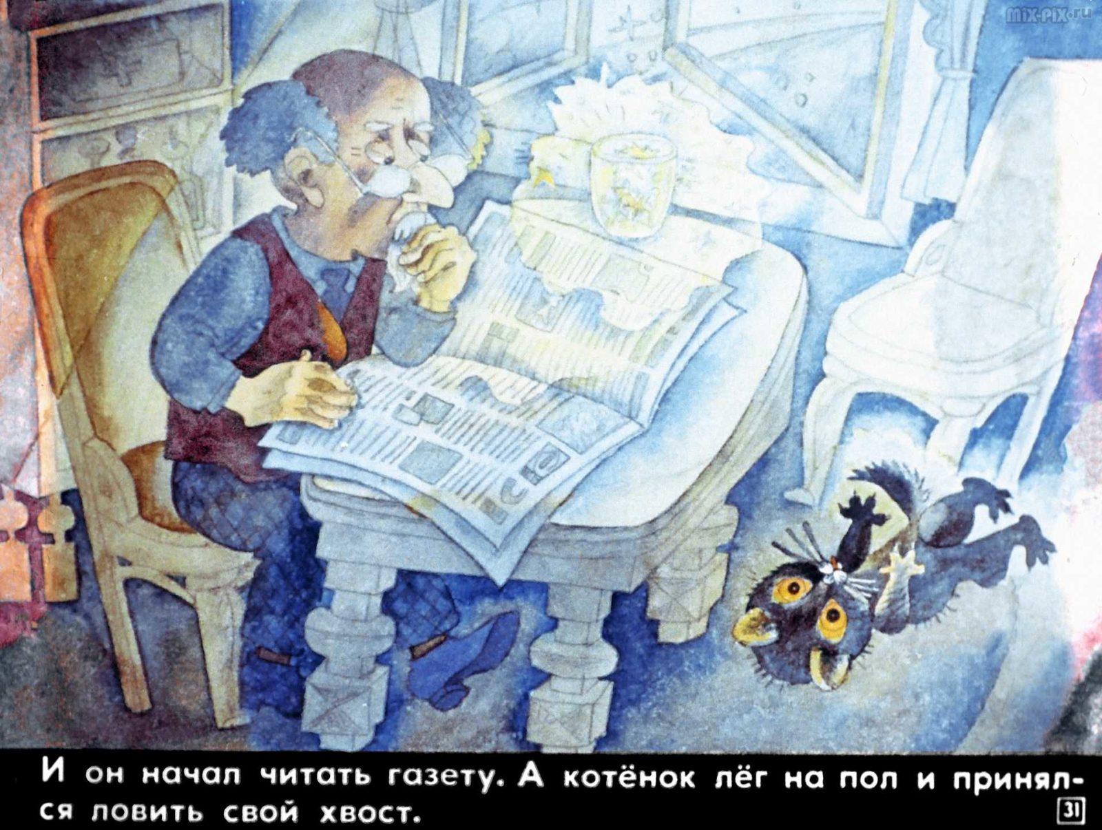 Сказка про лунный свет (1991) 44
