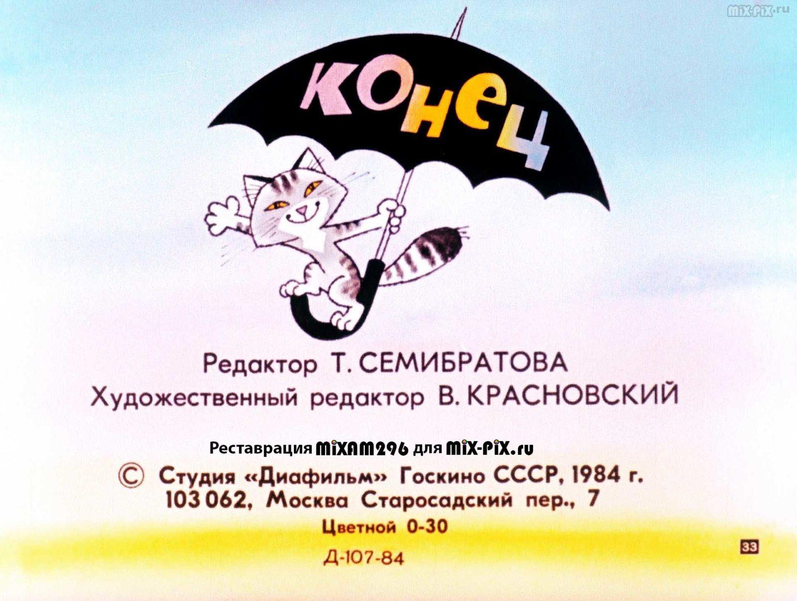 Под солнцем пляшет девочка (1984) 44
