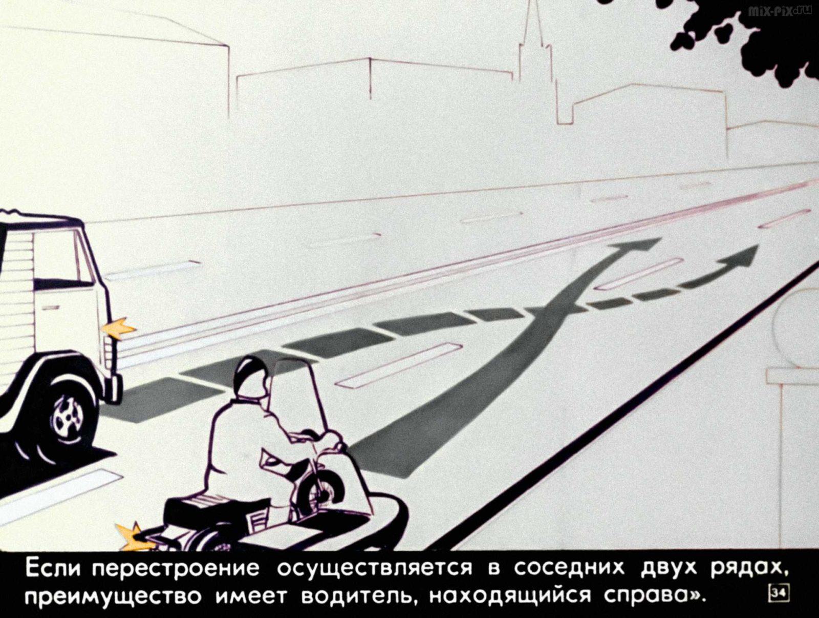 Правила дорожного движения. Расположение транспортных средств на проезжей части. Начало движения. Маневрирование (1983) 47