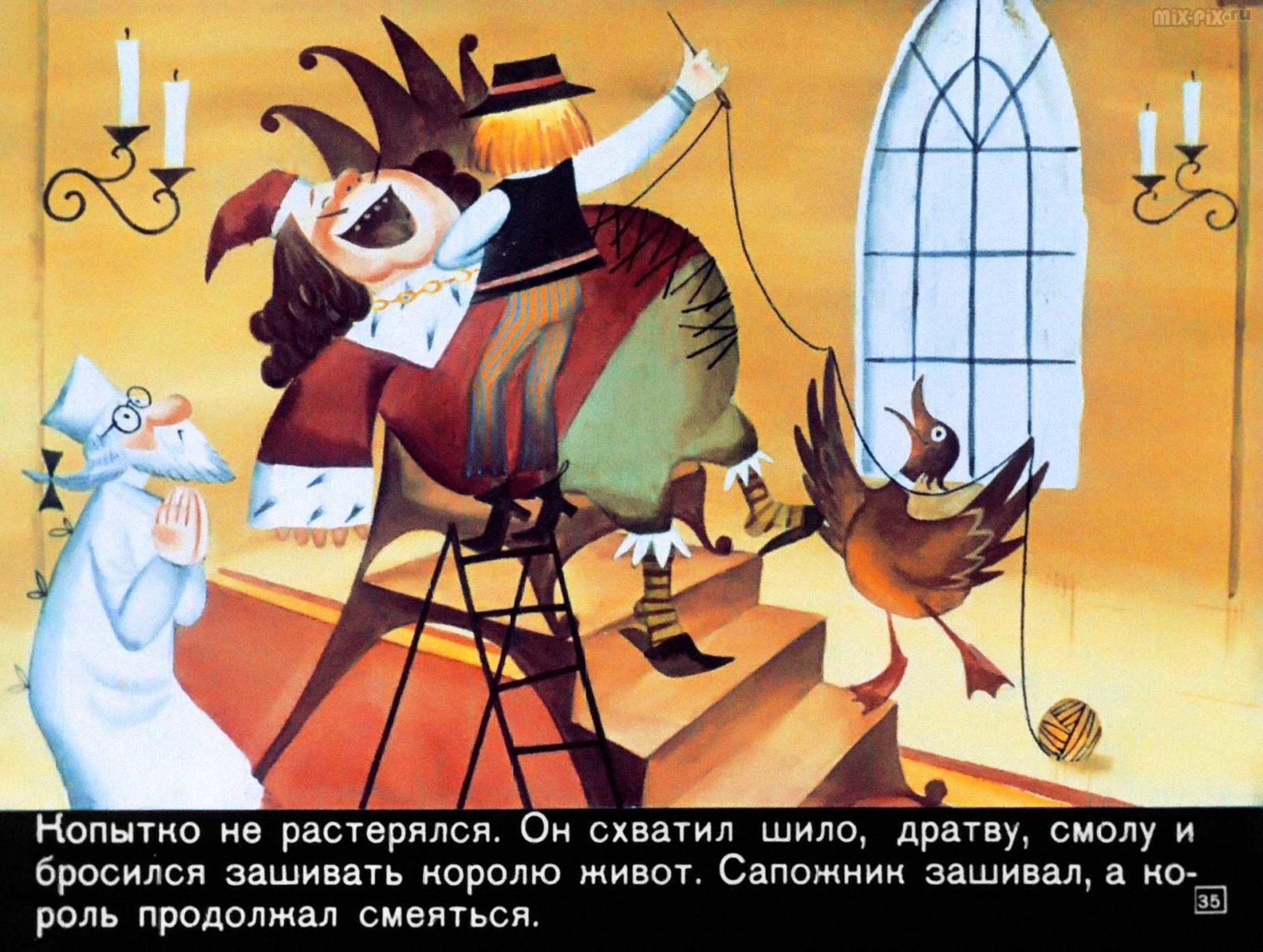 Сапожник Копытко и утка Кря (1972) 40