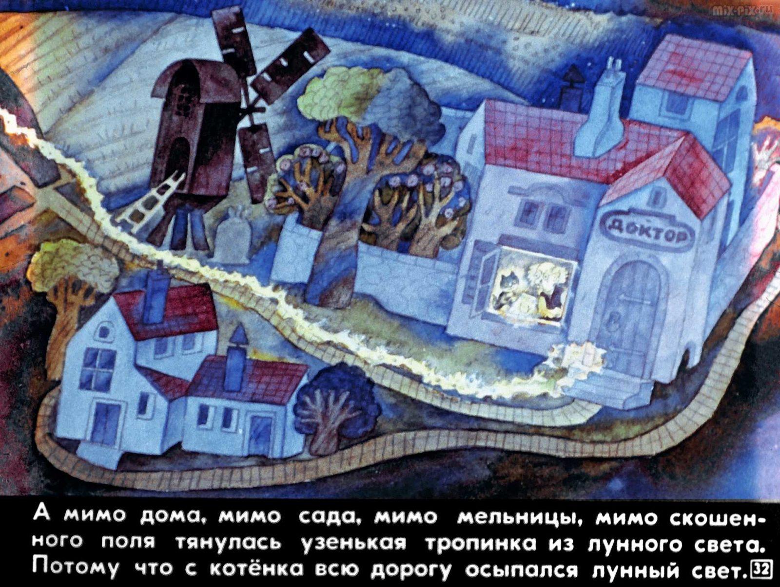 Сказка про лунный свет (1991) 45