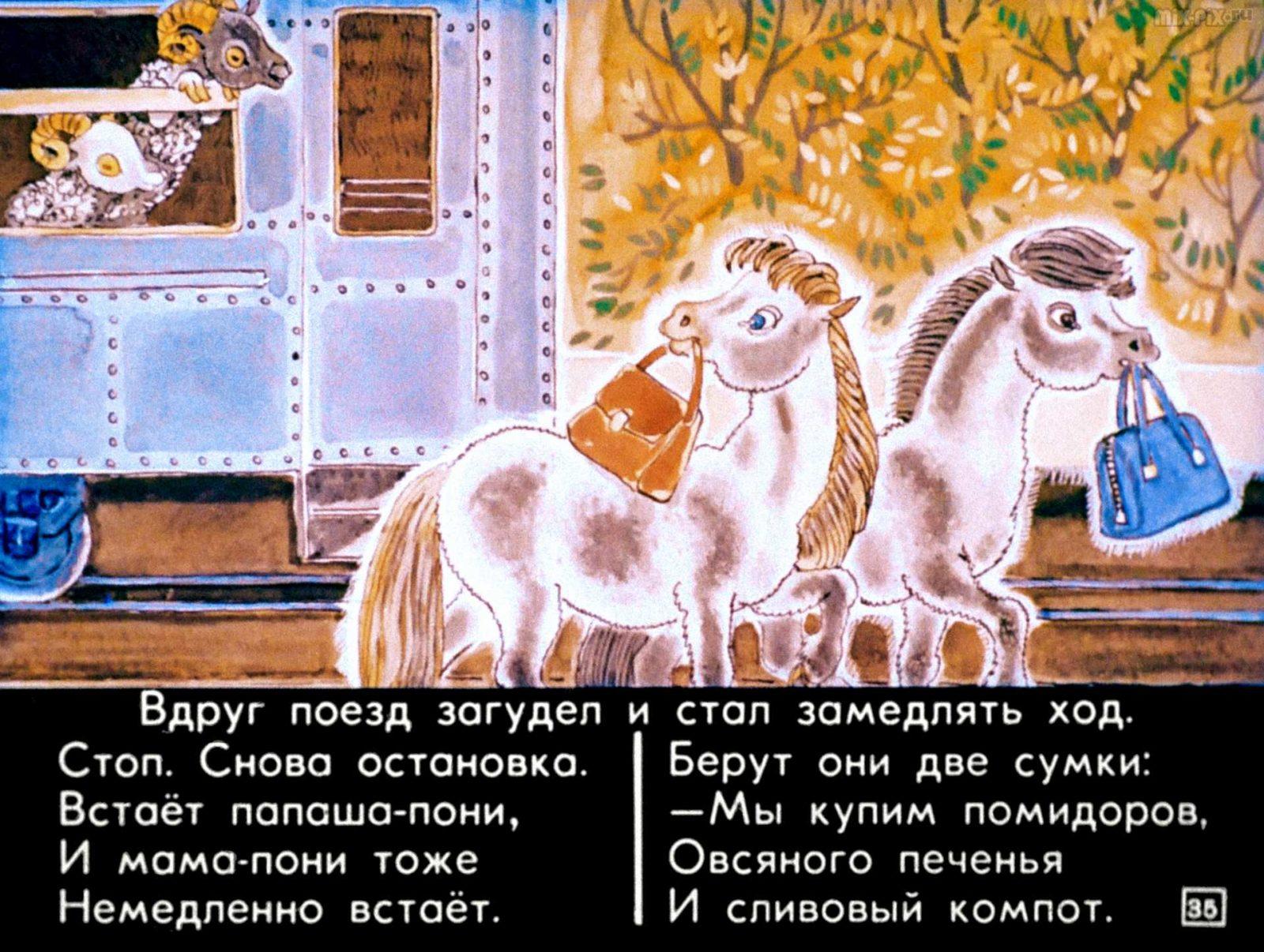 Пони на перроне (1972) 46