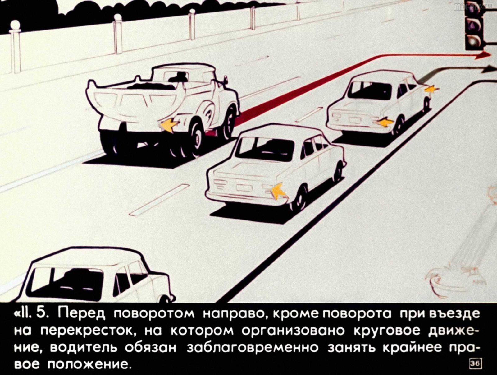 Правила дорожного движения. Расположение транспортных средств на проезжей части. Начало движения. Маневрирование (1983) 48